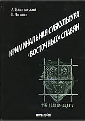 """Криминальная субкультура """"Восточных славян"""" Капитанский А.И"""