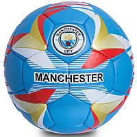 Мяч футбольный для улицы 5 размер МАНЧЕСТЕР СИТИ Manchester City Ручная сшивка Голубой (FB-0684)