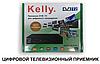 Цифровая приставка DVB-T2 Kelly