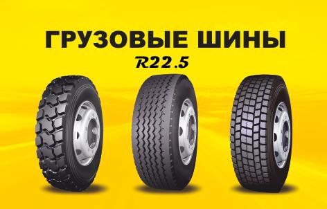 Грузовые шины радиус R22.5