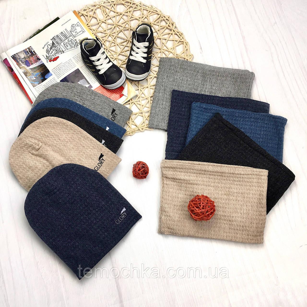 Шапка шапочка детская с шарфом хомутом для мальчика или девочки
