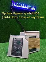 "IDE Замена DVD на HDD\SSD, Opti Bay, Карман для Жесткого диска 2.5"" IDE"