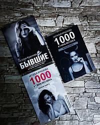 """Набор книг """"Бывшие"""", """"1000 и 1 день без секса. Белая книга"""",  """"1000 и 1 день без секса. Черна"""" Н. Краснова"""