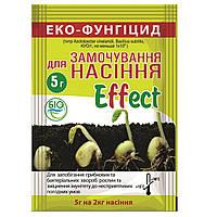 Биофунгицид Effect для замачивания семян 5г