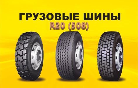Грузовые шины радиус R20 (R508)