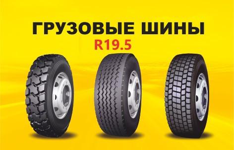 Грузовые шины радиус R19.5