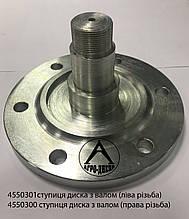 4550301 Ступица диска с осью (левая резьба) Lemken Rubin