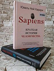 """Набор книг """"Homo Deus"""" (Хомодеус)"""", """"Sapiens"""" Юваль Ной Харари (Твердый)"""