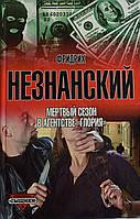 """Фридрих Незнанский """"Мертвый сезон в агентстве """"Глория"""""""". Детектив, фото 1"""