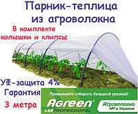 Парник 3 м., 40 г/м.кв., мини-теплица из агроволокна Agreen (оригинал)