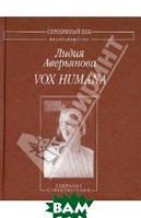 Аверьянова Лидия Ивановна Vox Humana. Собрание стихотворений