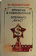 """Фридрих Незнанский """"Ярмарка в Сокольниках. Операция """"Фауст"""""""". Детектив"""