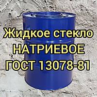 Стекло жидкое натриевое ГОСТ 13078-81 (фасовка 300кг), фото 1