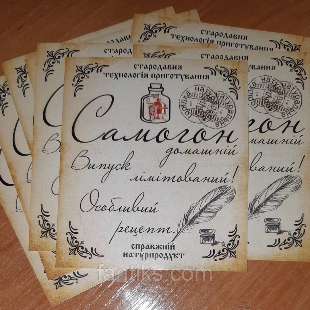 "Комплект 5 сувенірних наклейок на пляшку ""Самогон"" (паперова самоклейка)"
