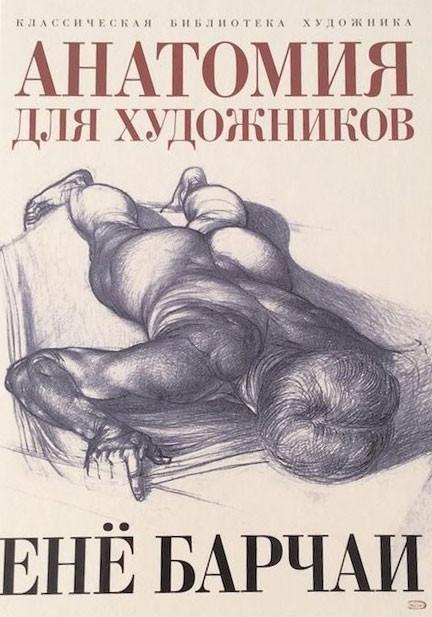 """Ене Барчан """"Анатомія для художників"""""""