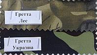 Ткань  ГРЕТА камуфляж