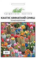 Семена кактус комнатный смесь 0,1 г Hem Zaden