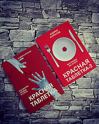 "Набор книг ""Красная таблетка"", ""Красная таблетка-2"" А. Курпатов"