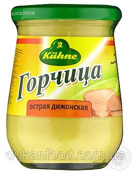 Горчица Дижонская Kuhne острая без сахара, 260г
