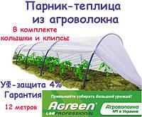 Парник 12 м., 50 г/м.кв., мини-теплица из агроволокна Agreen (оригинал)
