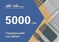 Подарочный сертификат All-ok на 5000 грн