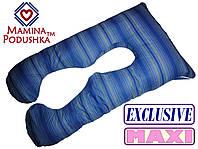 Подушка Для Беременных и Кормления Maxi Exclusive, в комплекте наволочка - Синие полоски