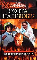 """Юлия Латынина """"Охота на Изюбря"""" Книга 1 из 2. Олигархическая сага.  Детектив, фото 1"""