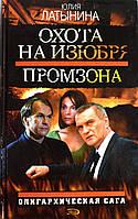 """Юлия Латынина """"Охота на Изюбря. Промзона."""" Книга 2 из 2. Олигархическая сага.  Детектив"""