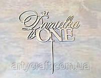 Топпер именной на День рождение Danielka is ONE (без покраски), фото 2