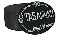 Таблички меловые овальные ценники черные 90*60мм.