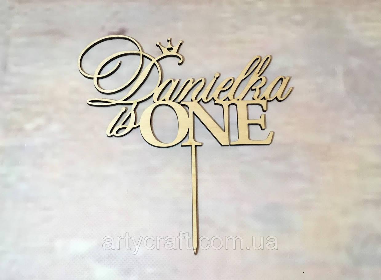 Топпер именной на День рождение Danielka is ONE (без покраски)