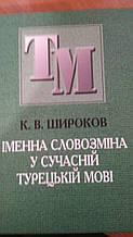 Широков, Костянтин Володимирович. Іменна словозміна у сучасній турецькій мові