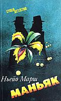"Ньейо Марш ""Маньяк""  Детектив"