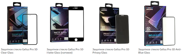 Защитные стекла Gelius для iPhone