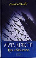 "Агата Кристи ""Труп в библиотеке"".  Детектив, фото 1"