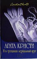 """Агата Кристи """"И в трещинах зеркальный круг"""".  Детектив, фото 1"""