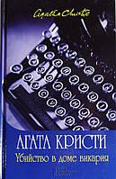 """Агата Кристи """"Убийство в доме викария"""".  Детектив, фото 1"""