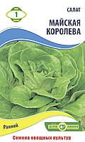 Семена салата Майская королева 1 г Агролиния 261741