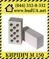 Кирпич силикатный М 150