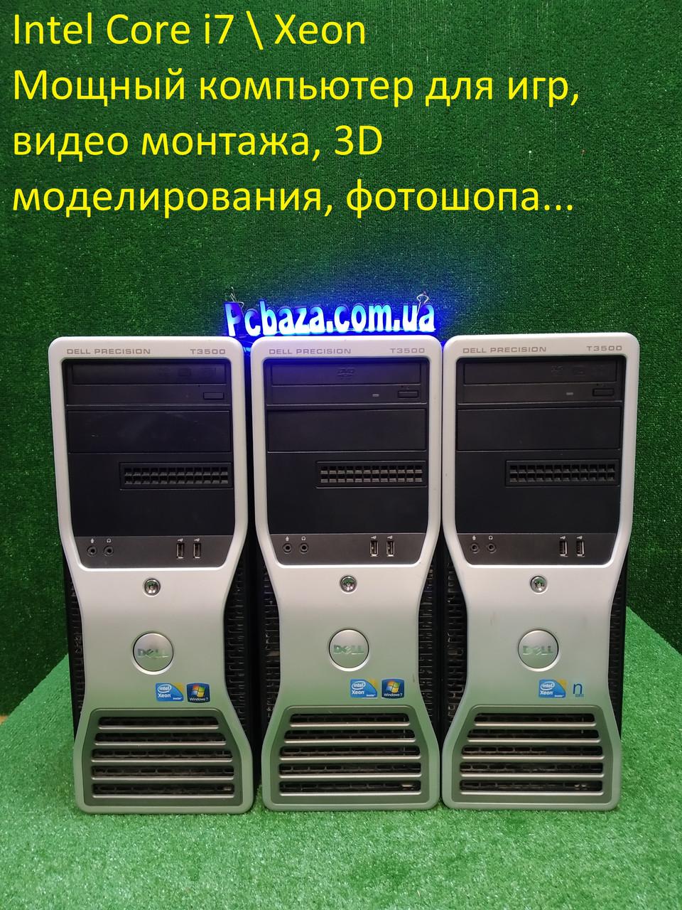 ПК Dell T3500\  Intel Core i7\ Xeon, 8 логических ядер \ 12 ГБ ОЗУ \