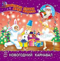 Любимые стихи Деда Мороза: Новогодний карнавал (рус), Утро, С398001Р