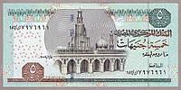 Банкнота Египта 5 фунтов ПРЕСС