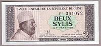 Банкнота Гвинеи 2 силис 1981г ПРЕСС