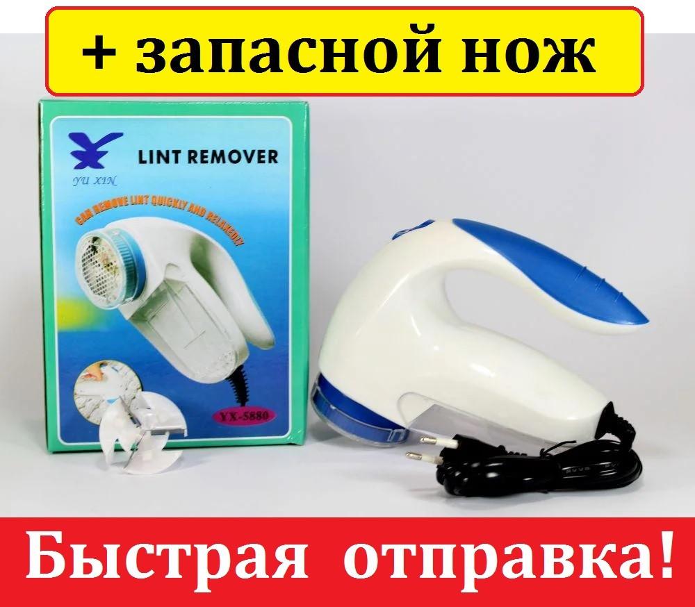 Машинка для стрижки катышков (катышек) Lint Remover YX-5880 от сети 220v   + запасной нож