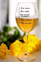 "Бокал для вина Шкала «Творю что хочу"""