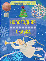 Вправні рученята: Новогодняя сказка (р) Р446010Р