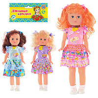 HU Кукла Билли 1813 (96шт) 41см, звук(мама,папа,смеется,плачет), 3 вида, в кульке, 49-14-7см