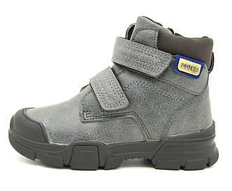 Сірі Демисезонні черевики для хлопчика Розміри: 29,30,32