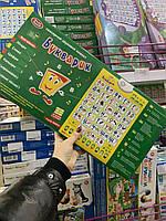 Плакат обучающий букварик