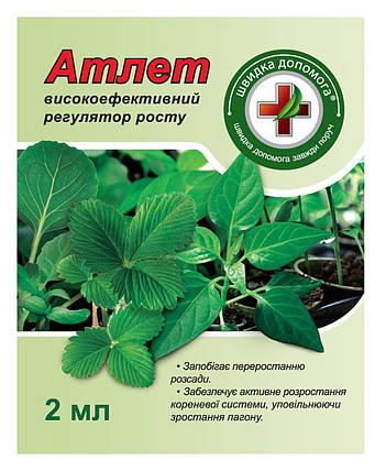 Регулятор роста Атлет 2 мл Восор 1350, фото 2